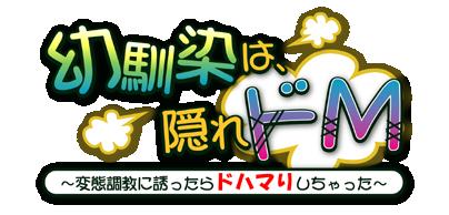 『幼馴染は、隠れドM 〜変態調教に誘ったらドハマりしちゃった〜』応援中!