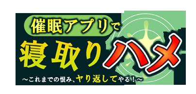 『催眠アプリで寝取りハメ 〜これまでの恨み、ヤリ返してやる!〜』応援中!