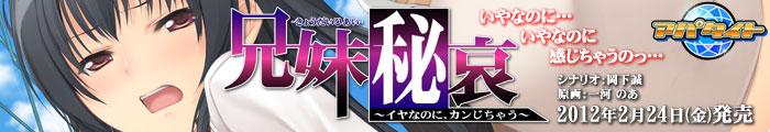 アパタイト 【兄妹秘哀 〜イヤなのに、カンじちゃう〜】