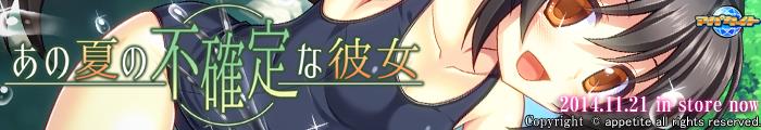 アパタイト 【あの夏の不確定な彼女】
